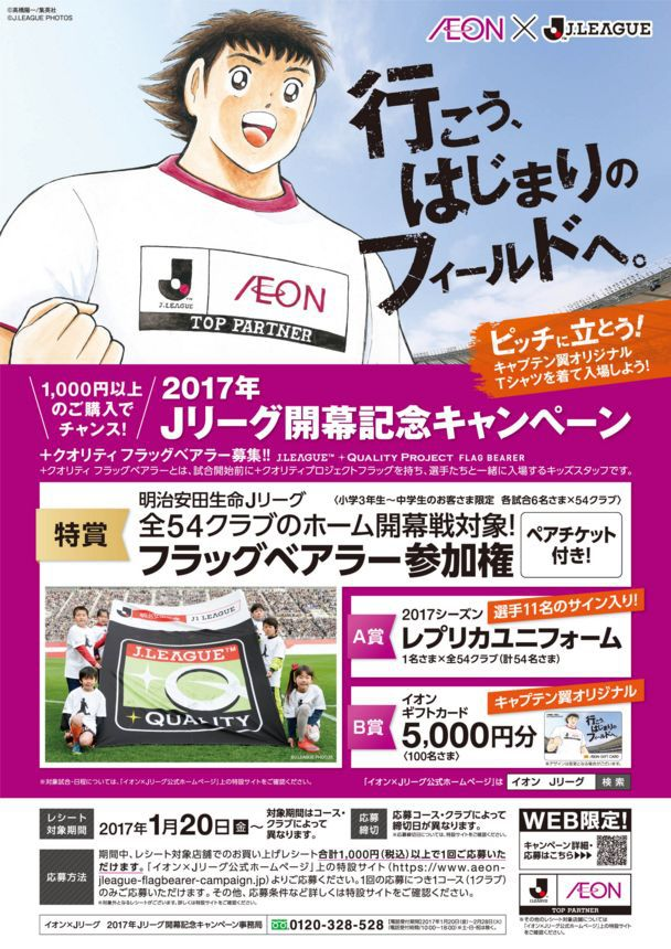 0112_aeon_J_league_B2_モール版3