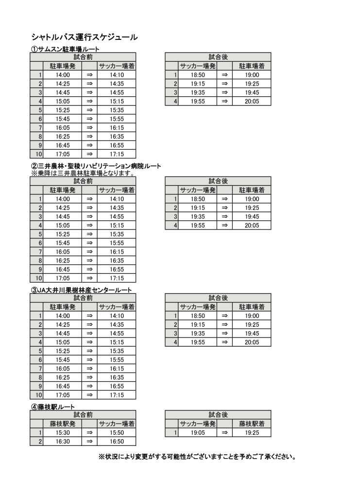 シャトルバス運行計画表