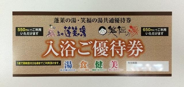 入浴ご優待券02