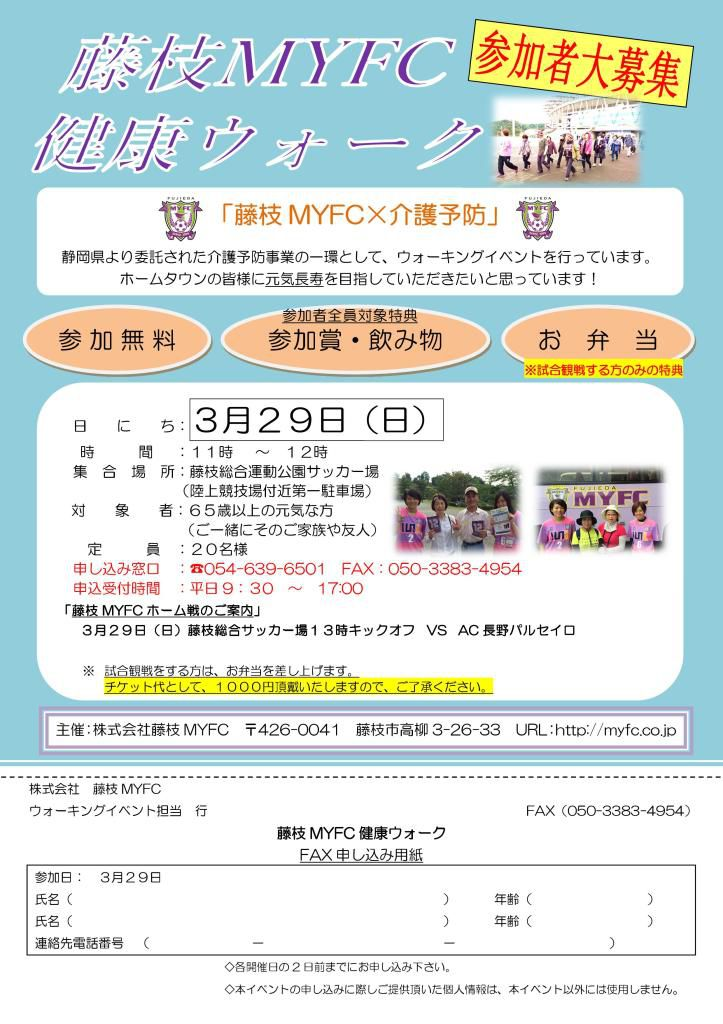 完成版(藤枝MYFC健康ウォーク)2