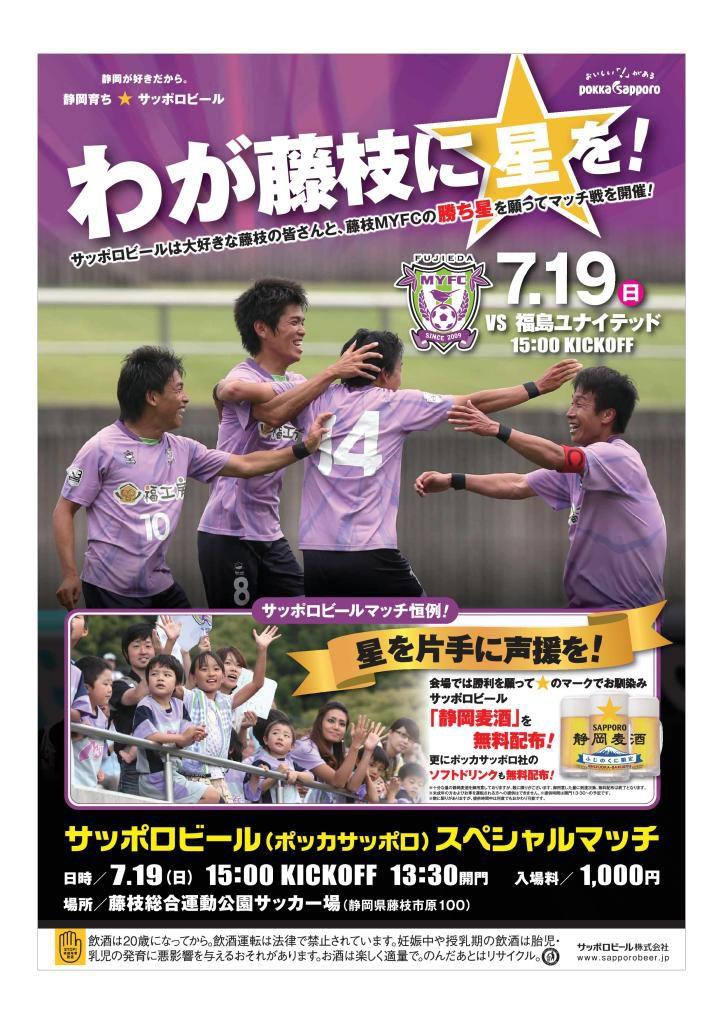 【最終】0719MYFCポスター