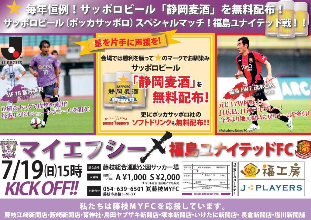 20150719福島戦(表)