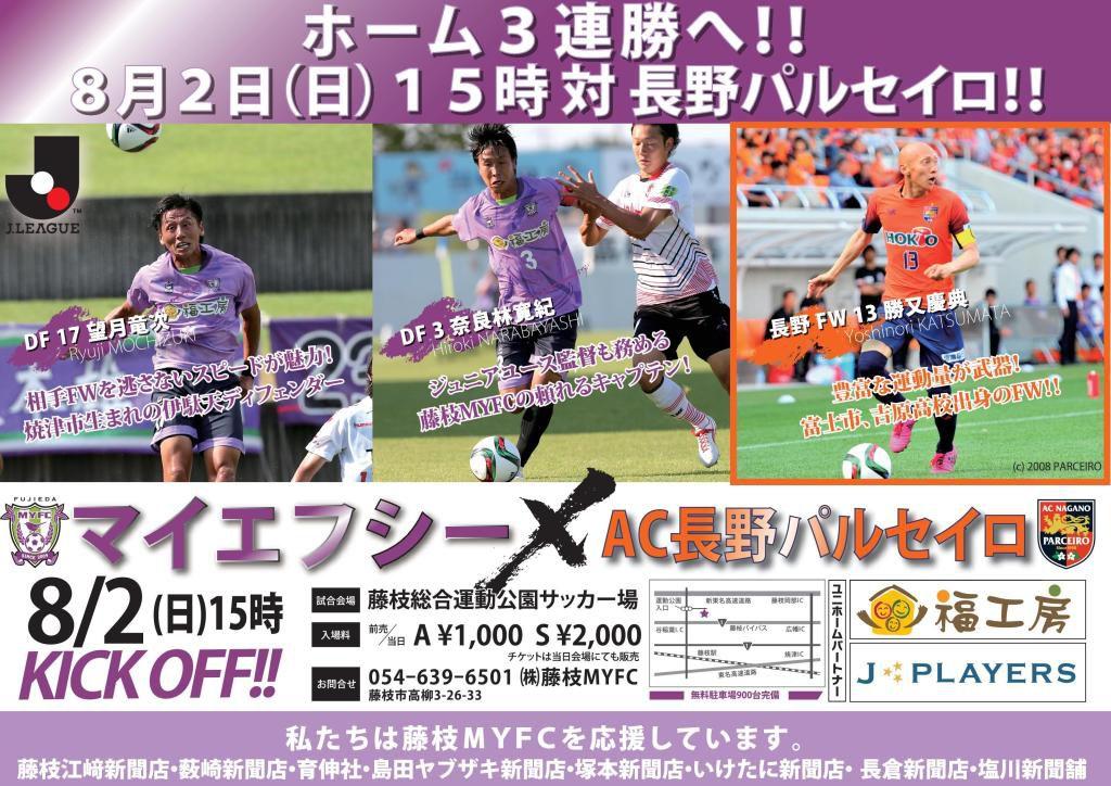 20150802長野(表) (1)
