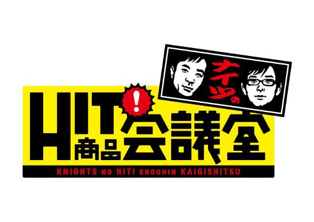naitsu_logo