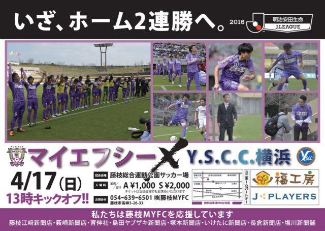 20160417YS横浜戦チラシ