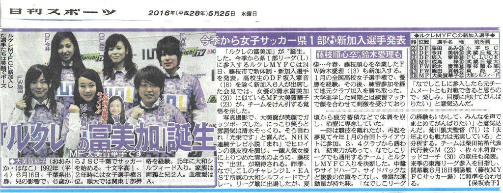 日刊新聞20160525-001