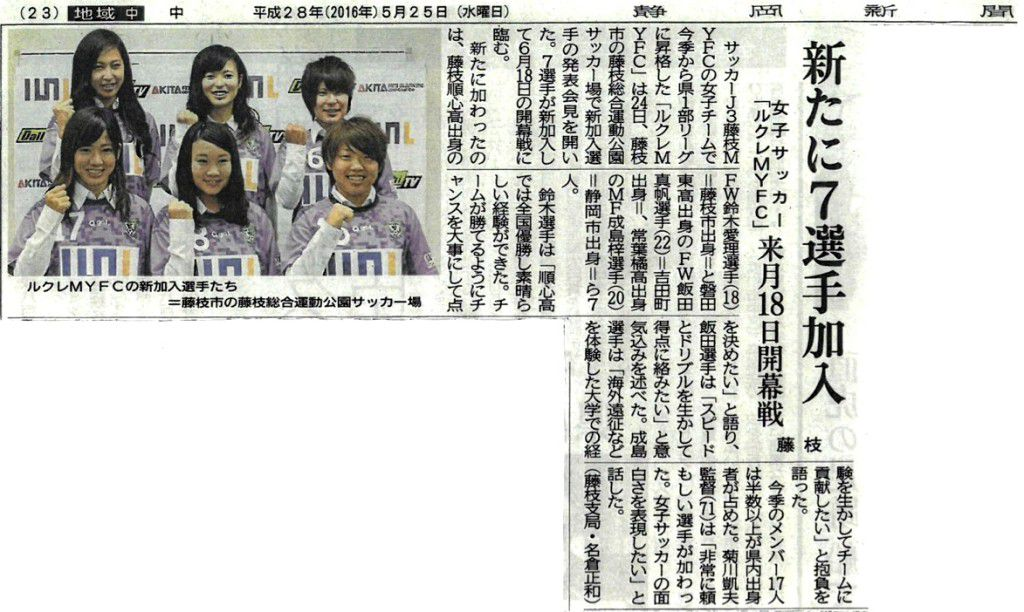 静岡新聞20160525-001