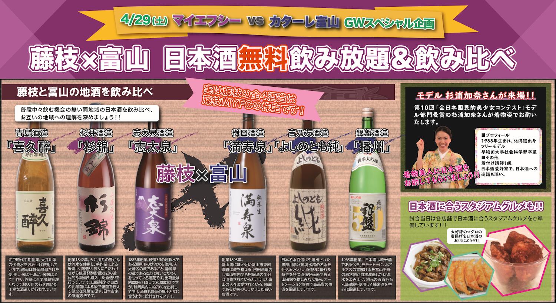日本酒企画チラシ