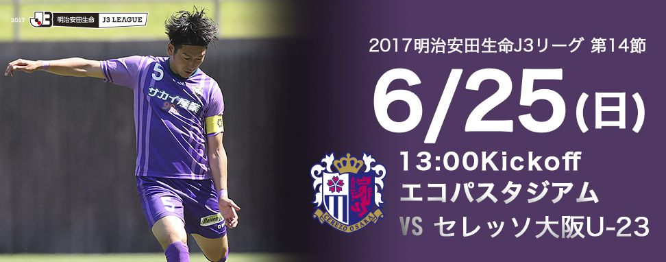 20170625セ大阪