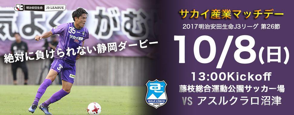 20171008沼津