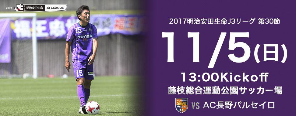 2017115長野