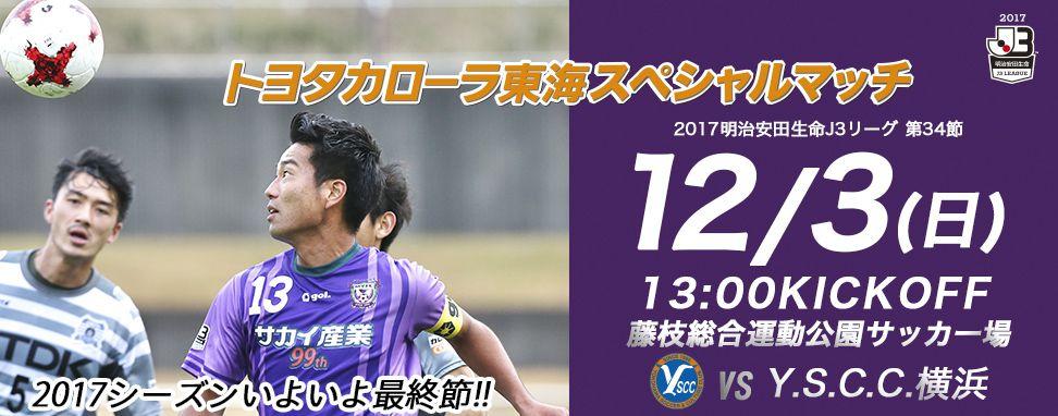 2017123横浜