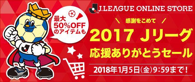 20171213_jleague_sale_660x278
