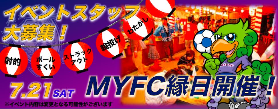 MYFC縁日