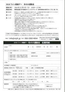 2018藤枝MYFCファン感謝デー申込用紙
